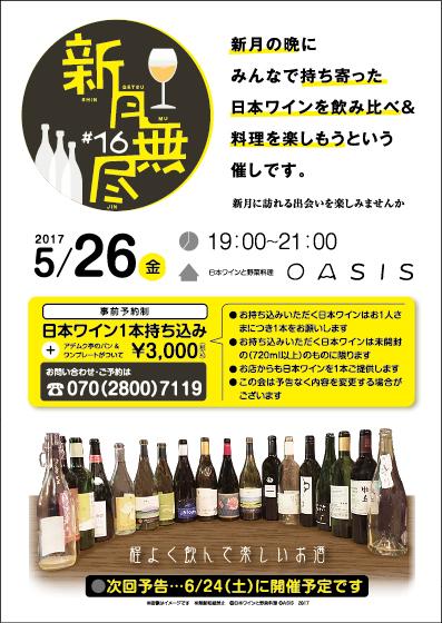 日本ワインを楽しむ新月無尽のフライヤー