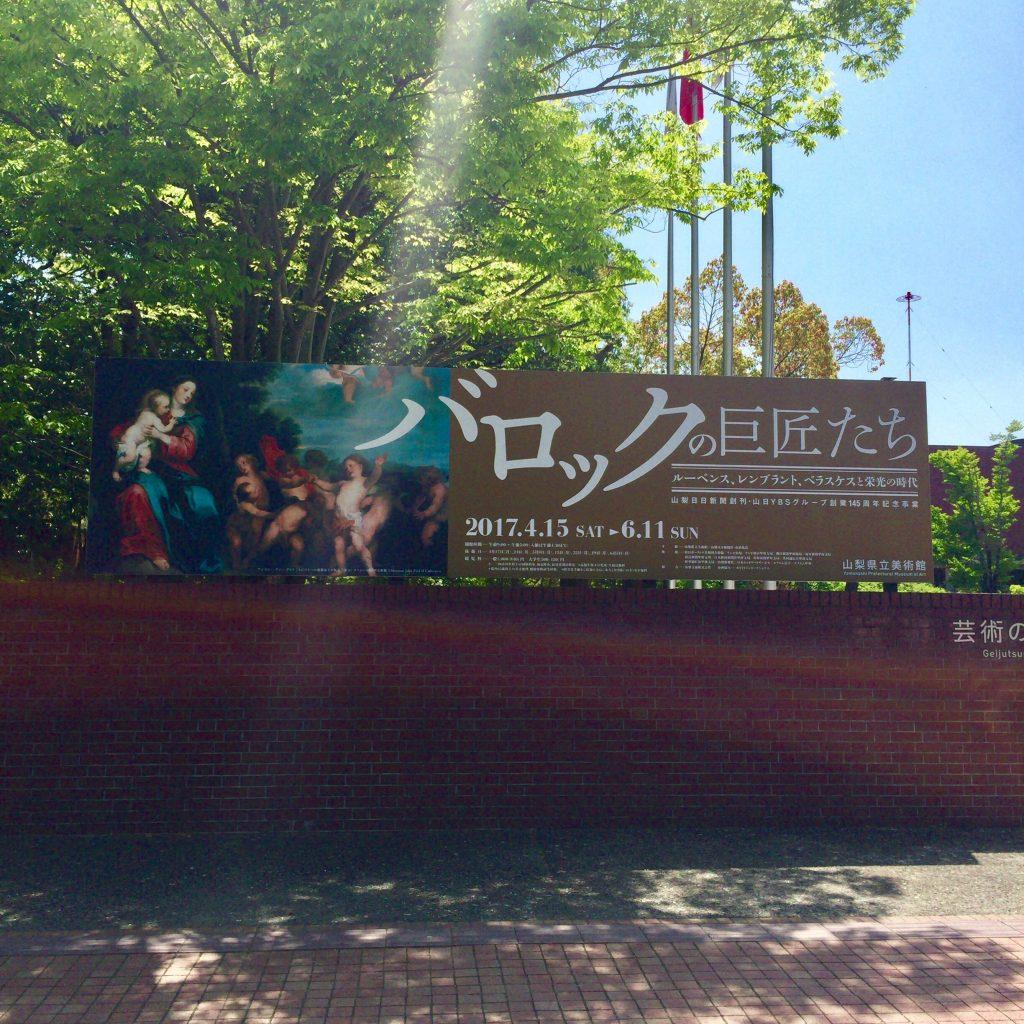 山梨県立美術館 入口