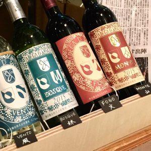 勝沼醸造のアルガーノシリーズ  ワイン名がスペイン語で「風」「林」「火」「山」