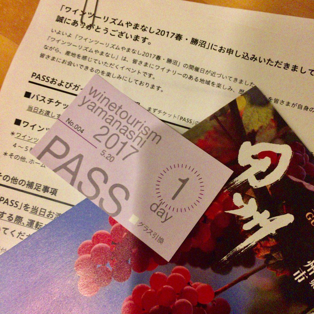 ワインツーリズムやまなし2017春・勝沼チケット