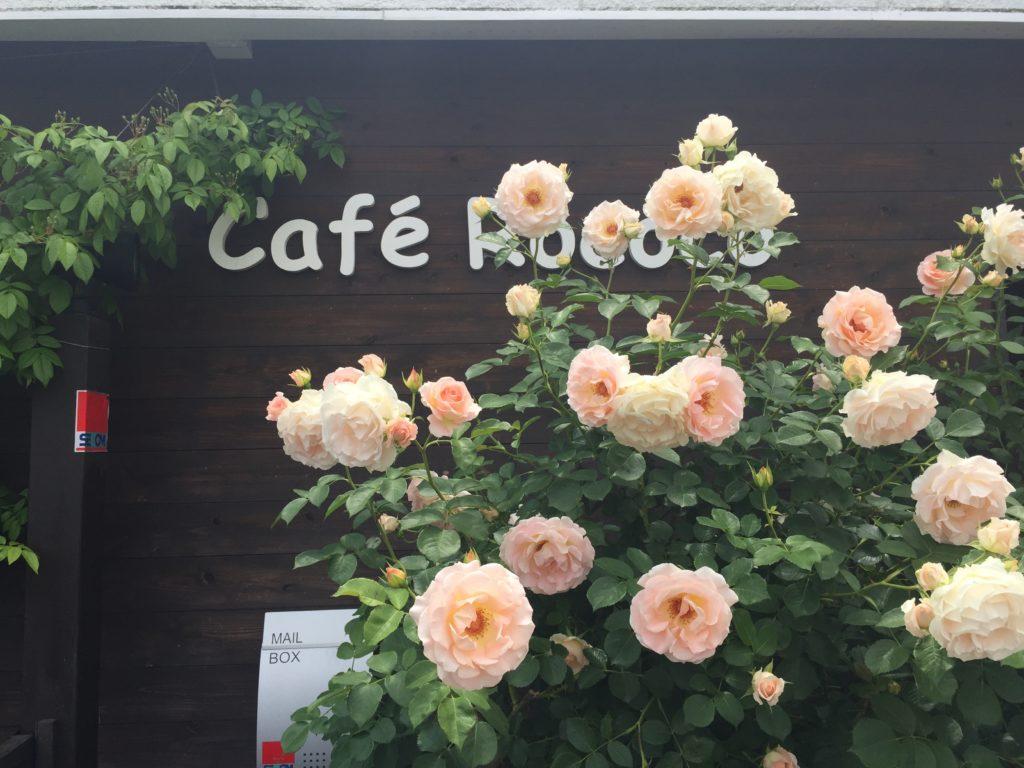 甲府 カフェ ロココ