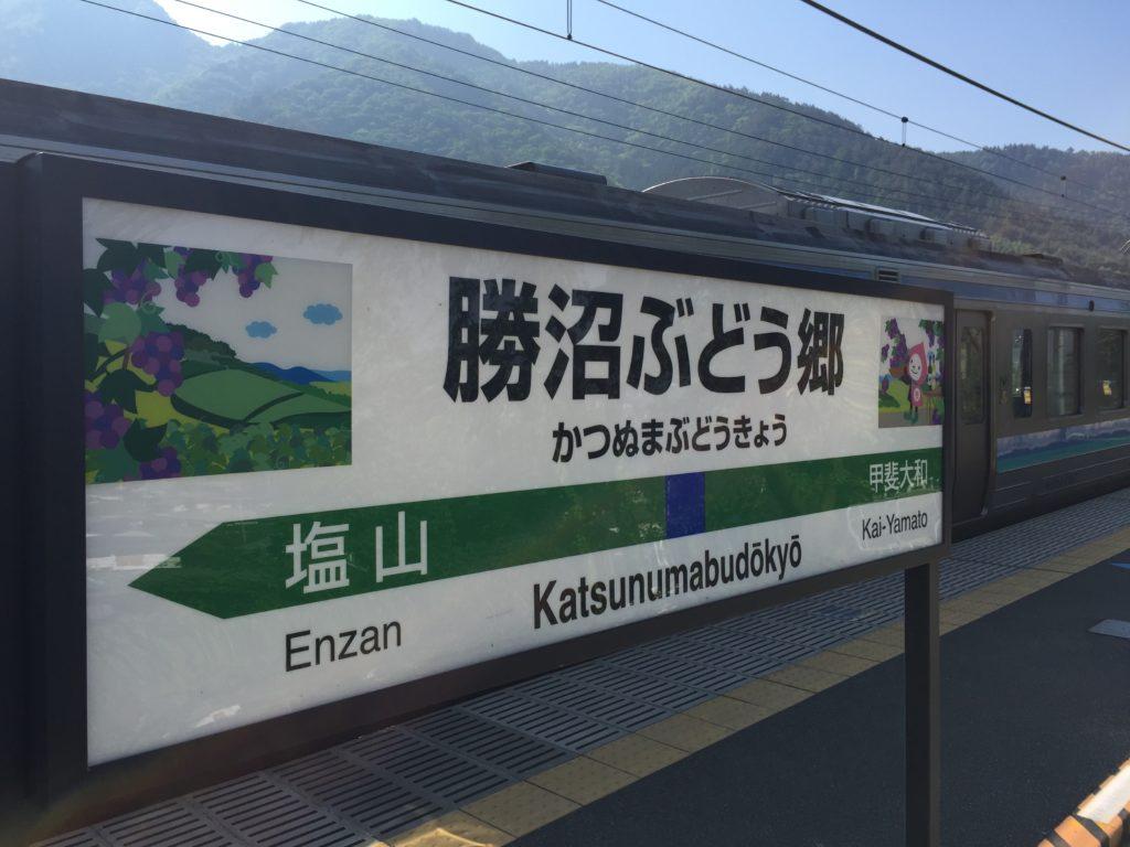 JR中央線・勝沼ぶどう郷駅