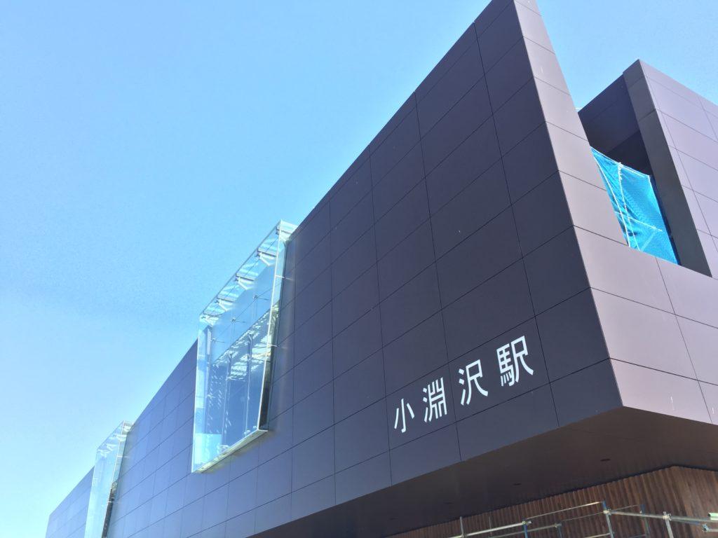 JR中央線小淵沢駅