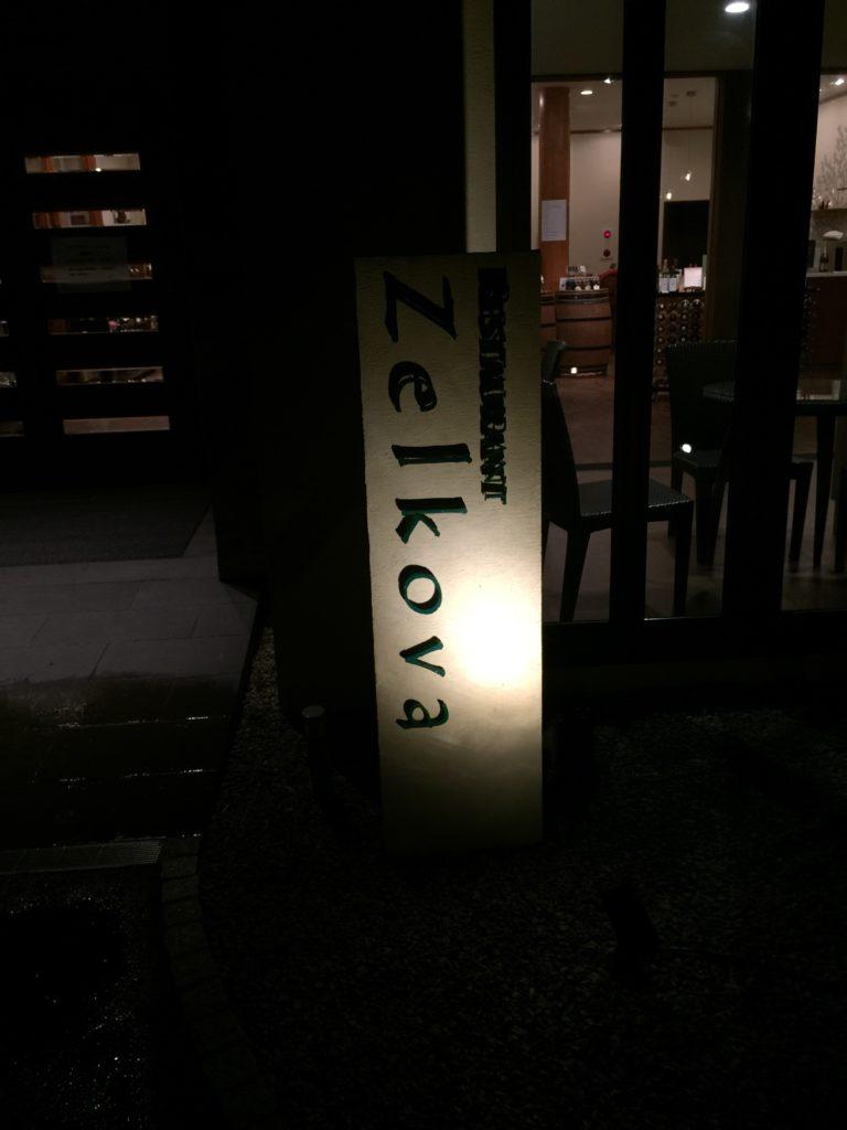ナイトワインツーリズム ゼルコバ 店舗入口