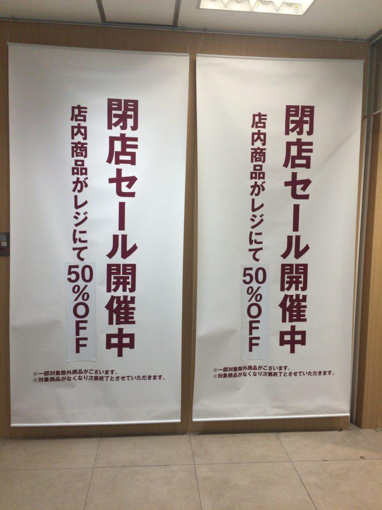 最終営業日の無印良品 甲府山交店