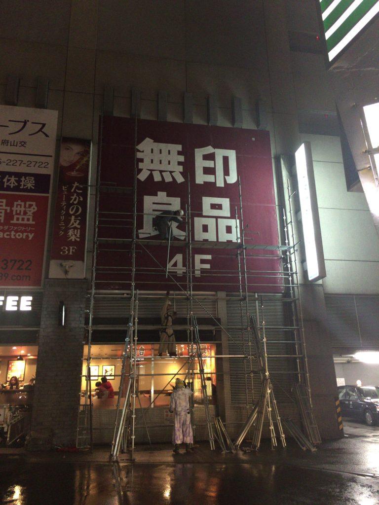 最終営業日の無印良品 甲府山交店 看板撤去中