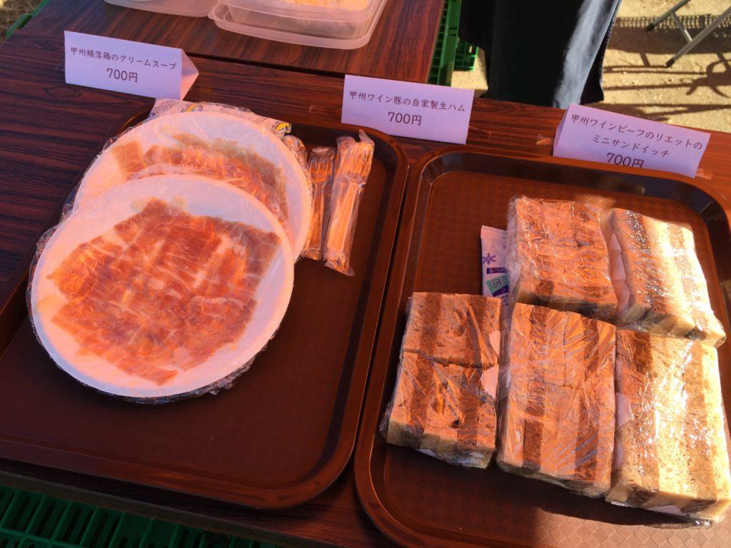 エリソン・ダン・ジュールの甲州ワイン豚の自家製生ハムと甲州ワインビーフのリエットのサンドウィッチ