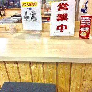 甲斐市・名取温泉の酒場コーナー