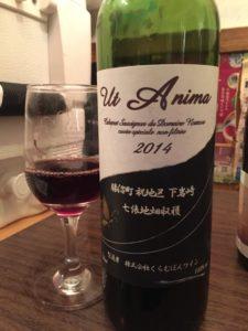 くらむぼんワイン「七俵地畑収穫2014」