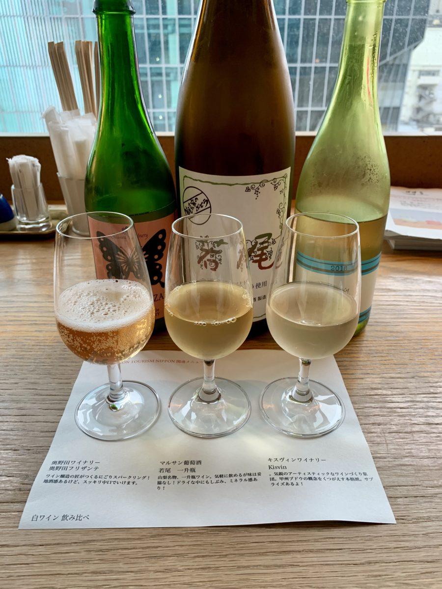 甲州ワイン飲み比べ フリザンテ 若尾 KISVIN