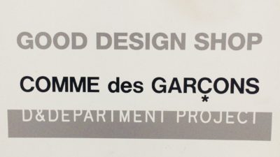 GOOD DESIGN SHOP