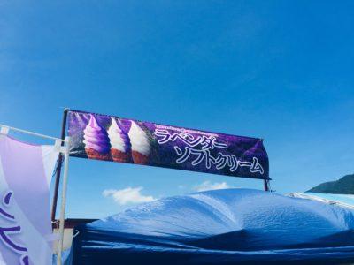 大石公園 河口湖ハーブフェスティバル ラベンダー ソフトクリーム