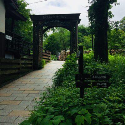 清里高原 萌木の村