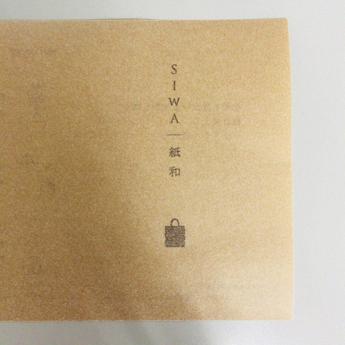 S I W A | 紙 和 原材料の紙
