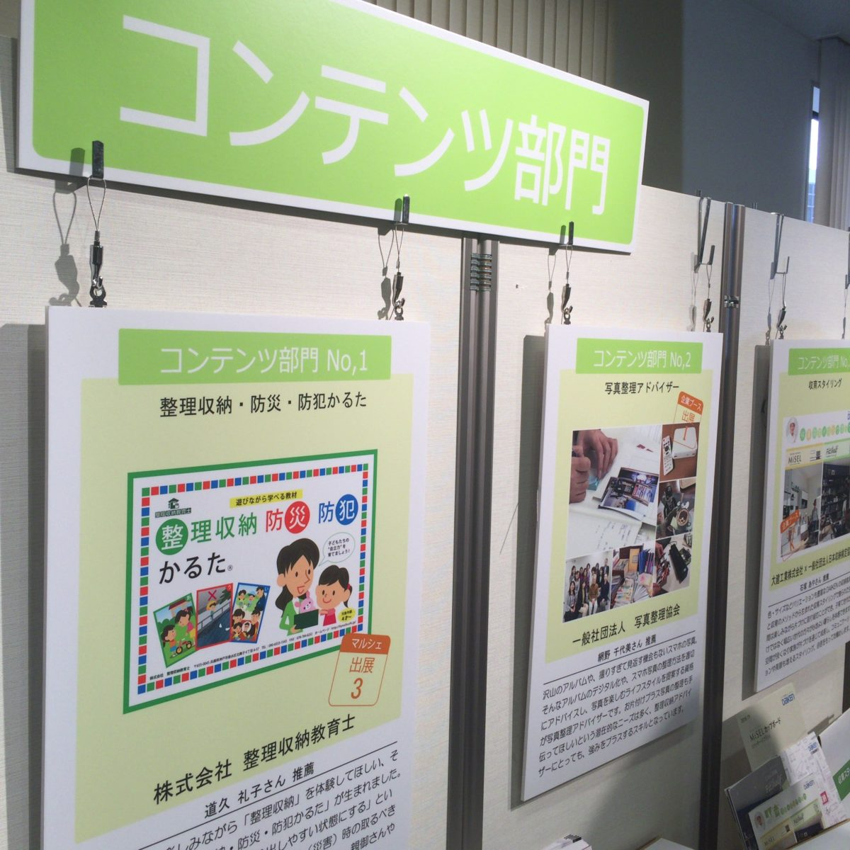 シンプルスタイル大賞2018 コンテンツ部門