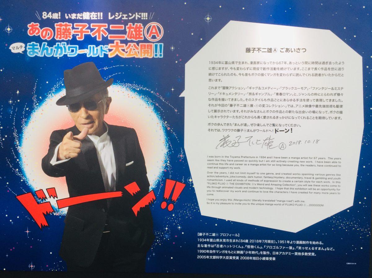 「藤子不二雄Ⓐ展」で藤子不二雄Ⓐ先生のサイン