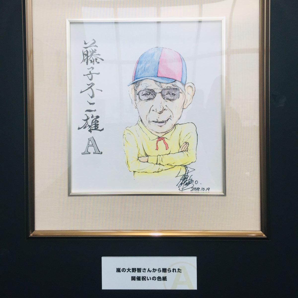「藤子不二雄Ⓐ展」での大野智による似顔絵