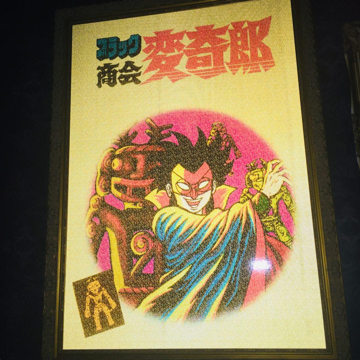 「藤子不二雄Ⓐ展」でのブラック商会事変奇郎