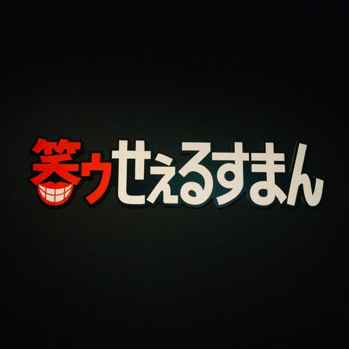 「藤子不二雄Ⓐ展」での笑ゥせぇるすまんのロゴ