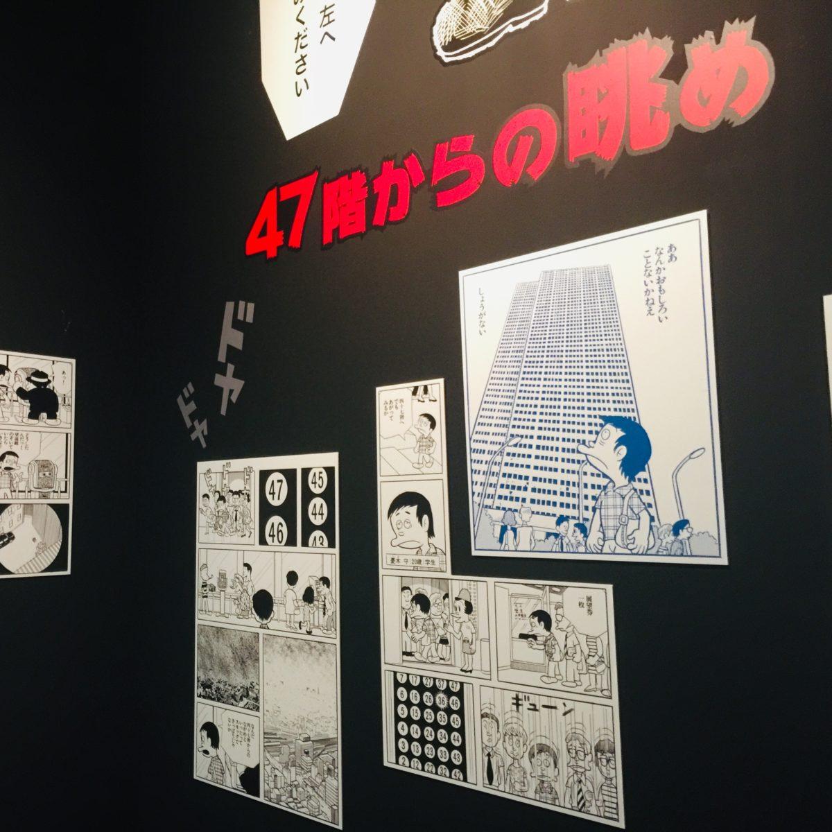 「藤子不二雄Ⓐ展」での47階からの眺め その1