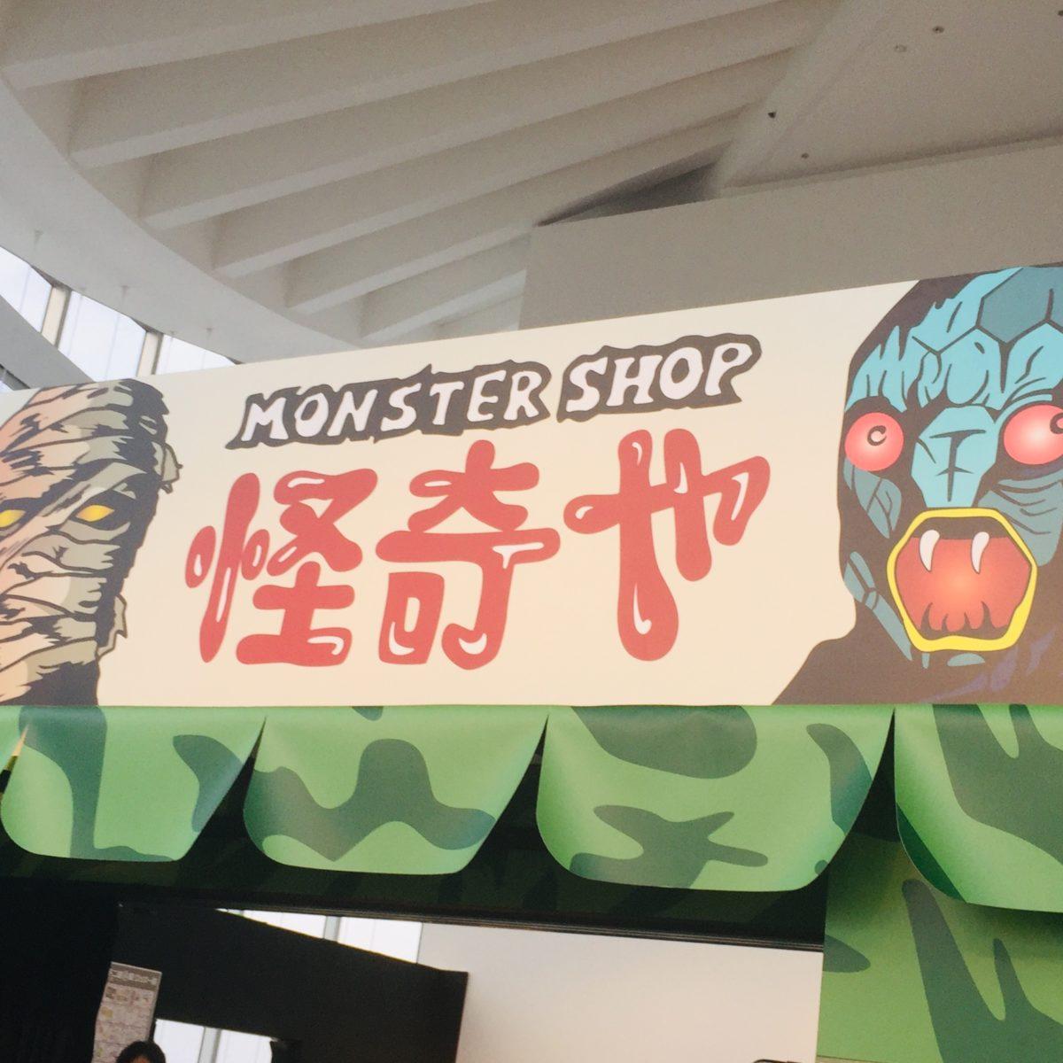 「藤子不二雄Ⓐ展」でのおみやげ屋「怪奇や」看板
