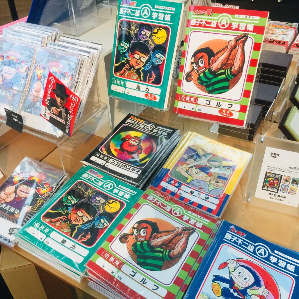 「藤子不二雄Ⓐ展」でのおみやげ屋「怪奇や」での学習帳販売