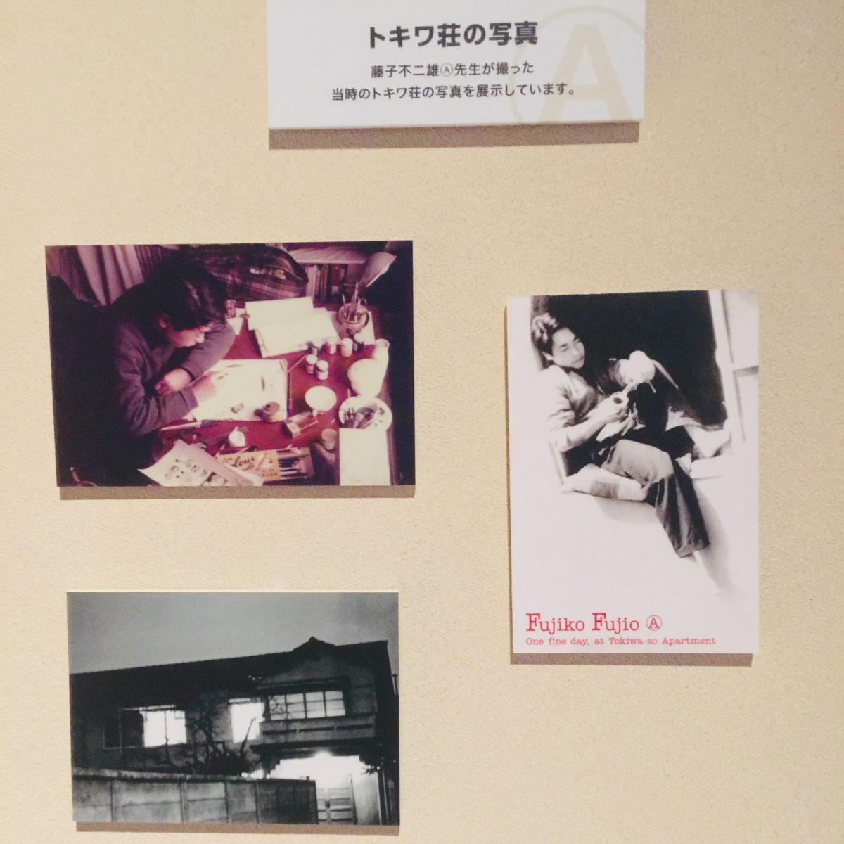 「藤子不二雄Ⓐ展」でのトキワ荘の写真