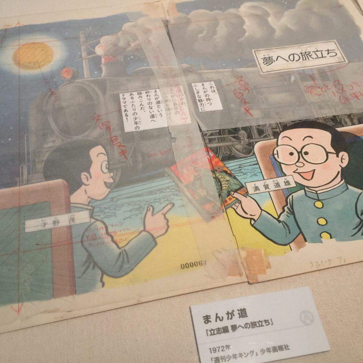 「藤子不二雄Ⓐ展」でのまんが道「夢への旅立ち」