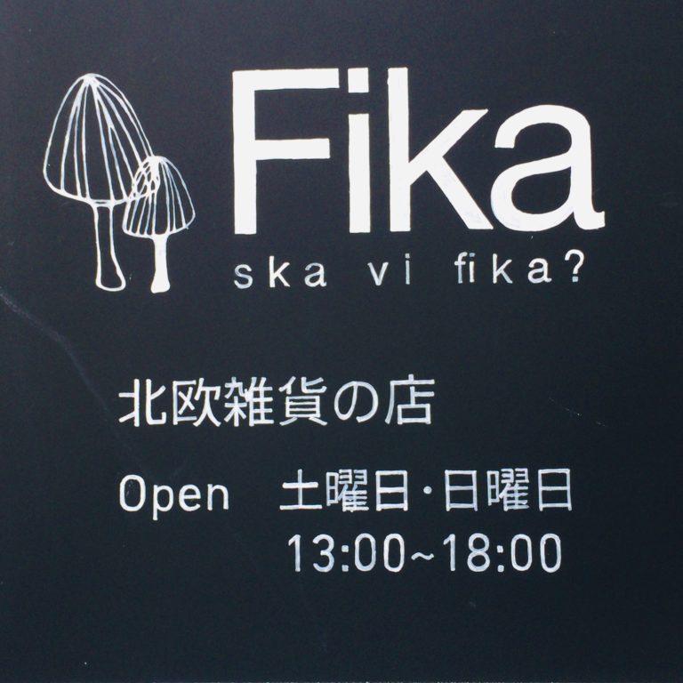 北欧雑貨の店「FIKA」看板