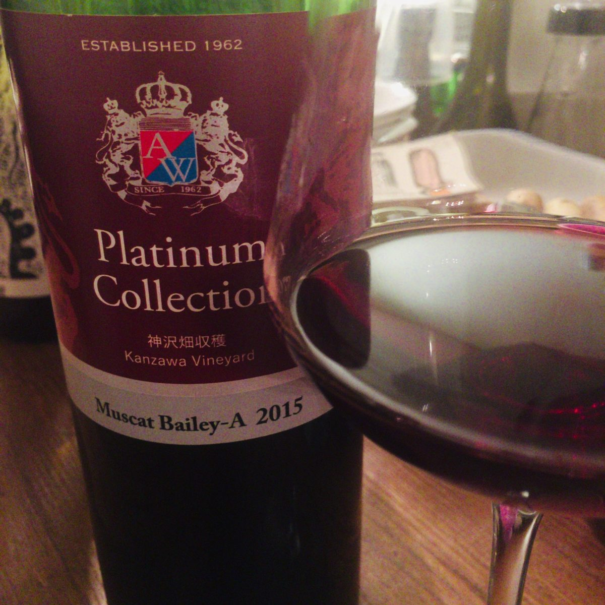プラチナコレクション マスカット・ベーリーA 2015 / アルプスワイン