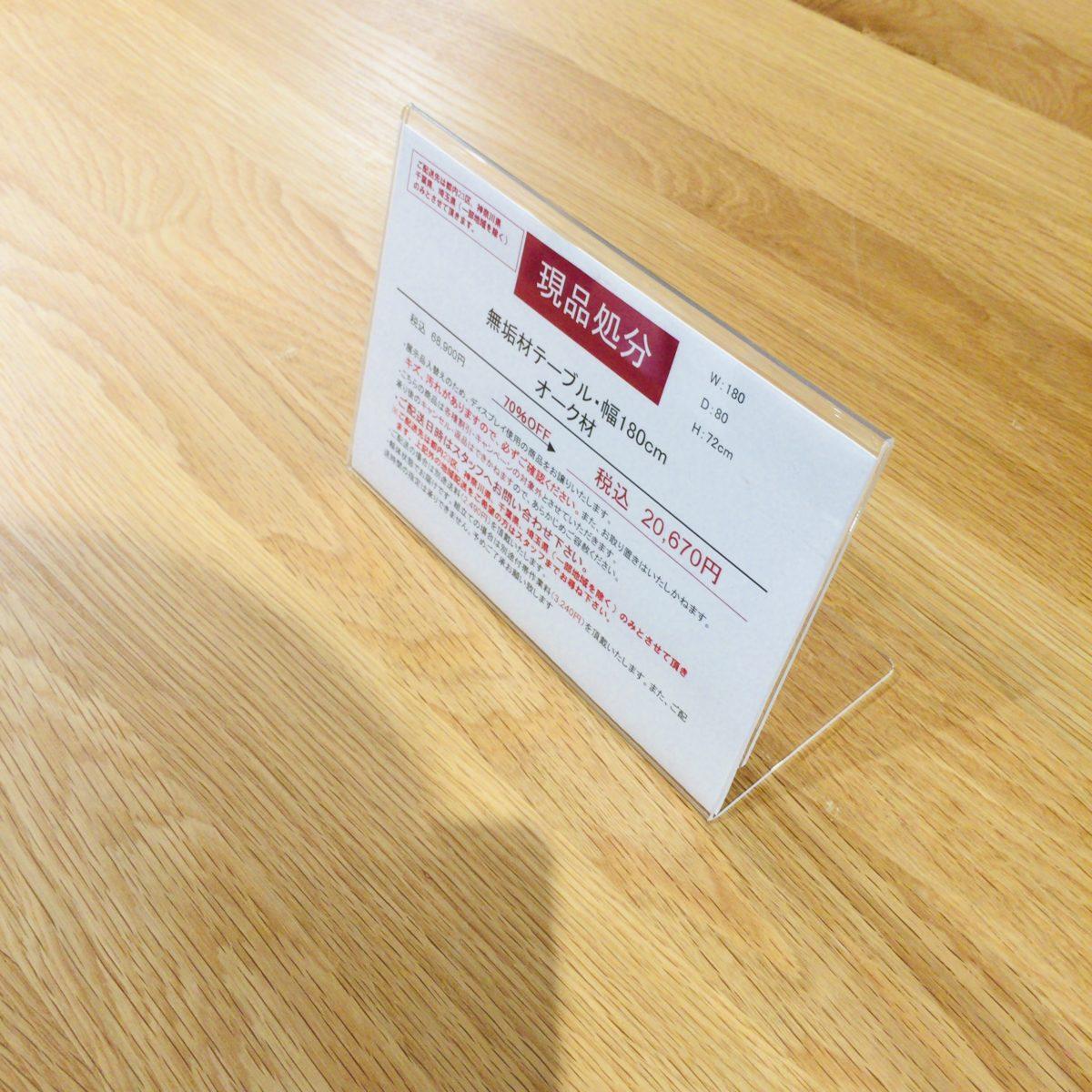 無印良品有楽町大引越SALEでの現品処分の無垢材テーブル