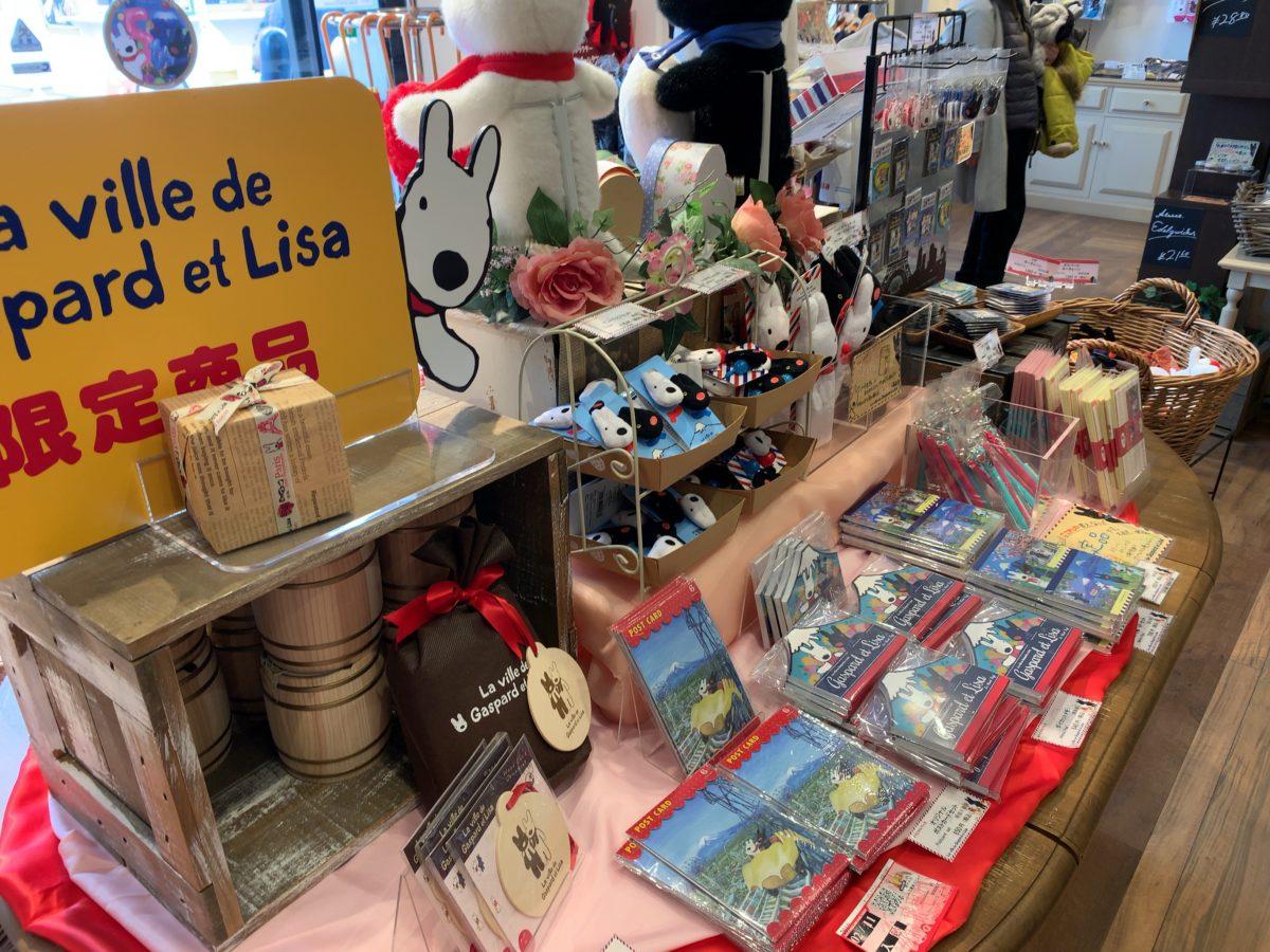 リサとガスパールタウンショップの限定商品