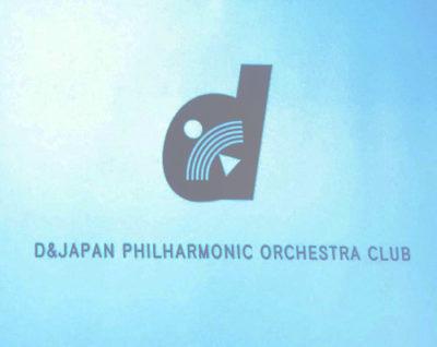 d日本フィルの会 ロゴ