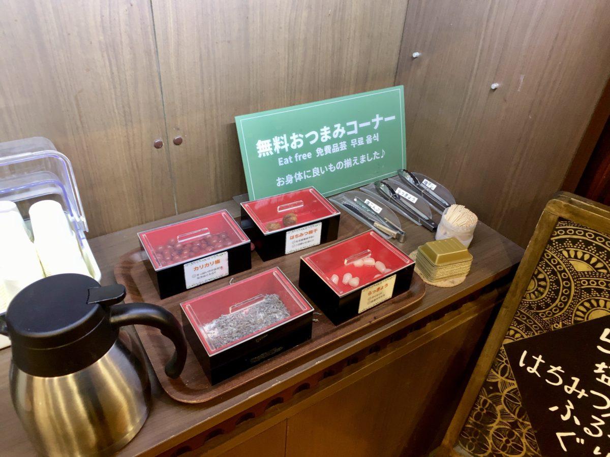 安心お宿 新宿店 無料おつまみコーナー