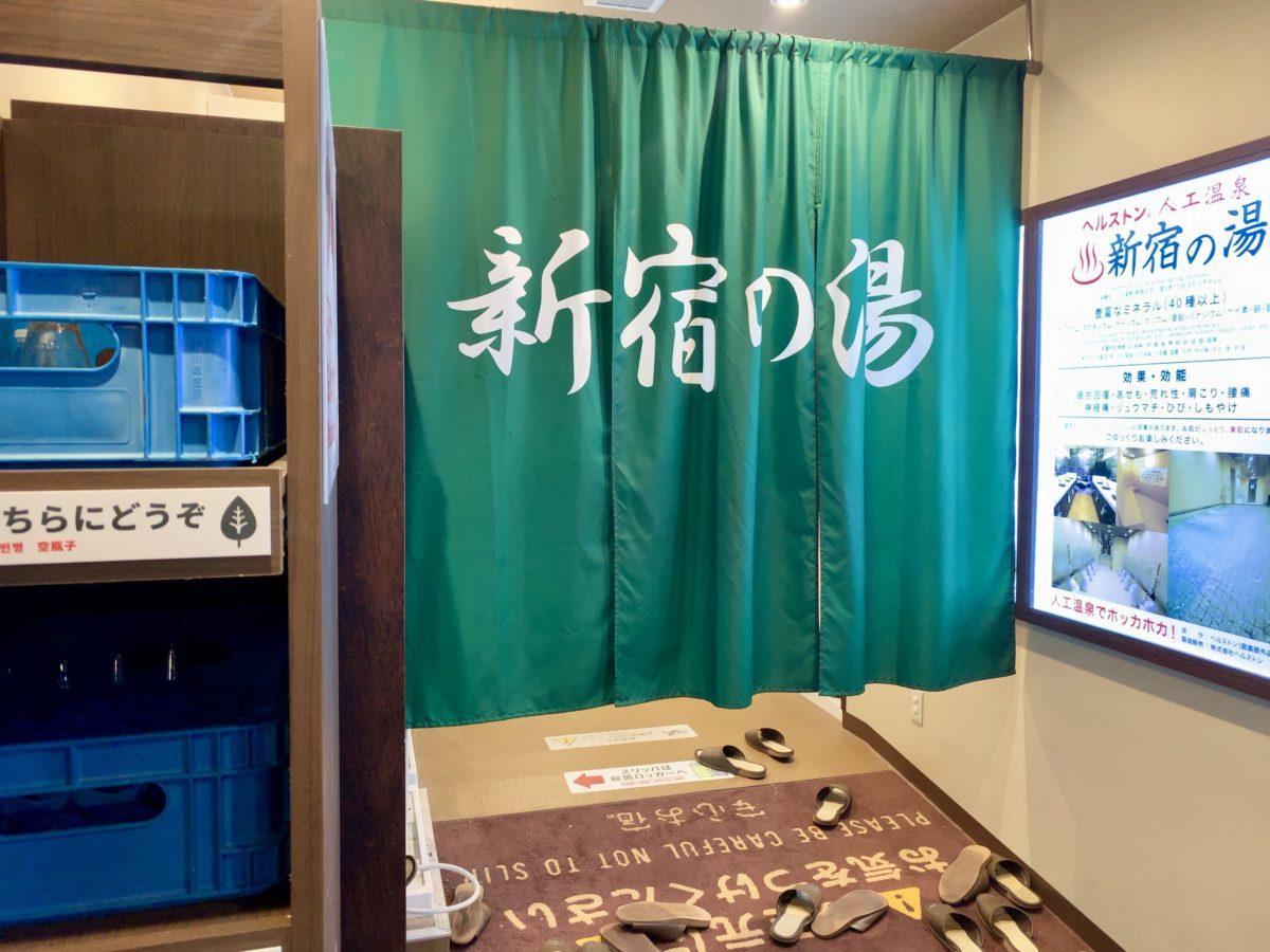 安心お宿 新宿店 新宿の湯入り口