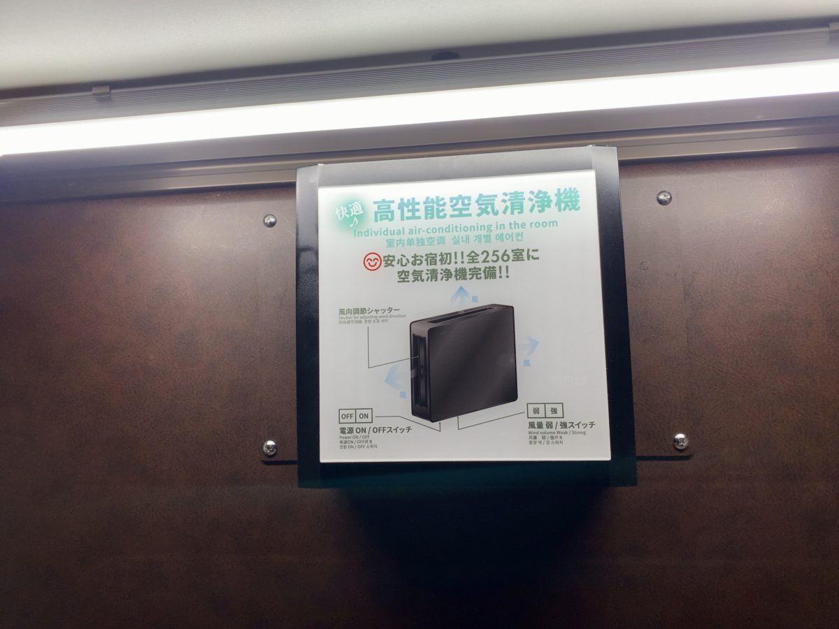 安心お宿 新宿店 カプセルホテル内部の高性能空気清浄機