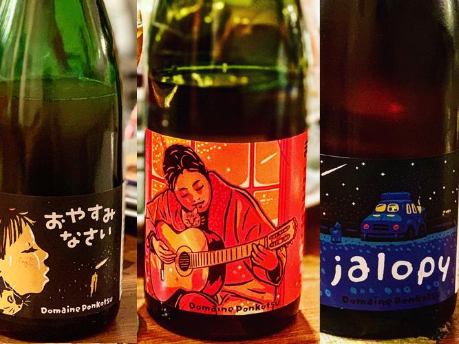 ドメーヌ・ポンコツのワイン3種