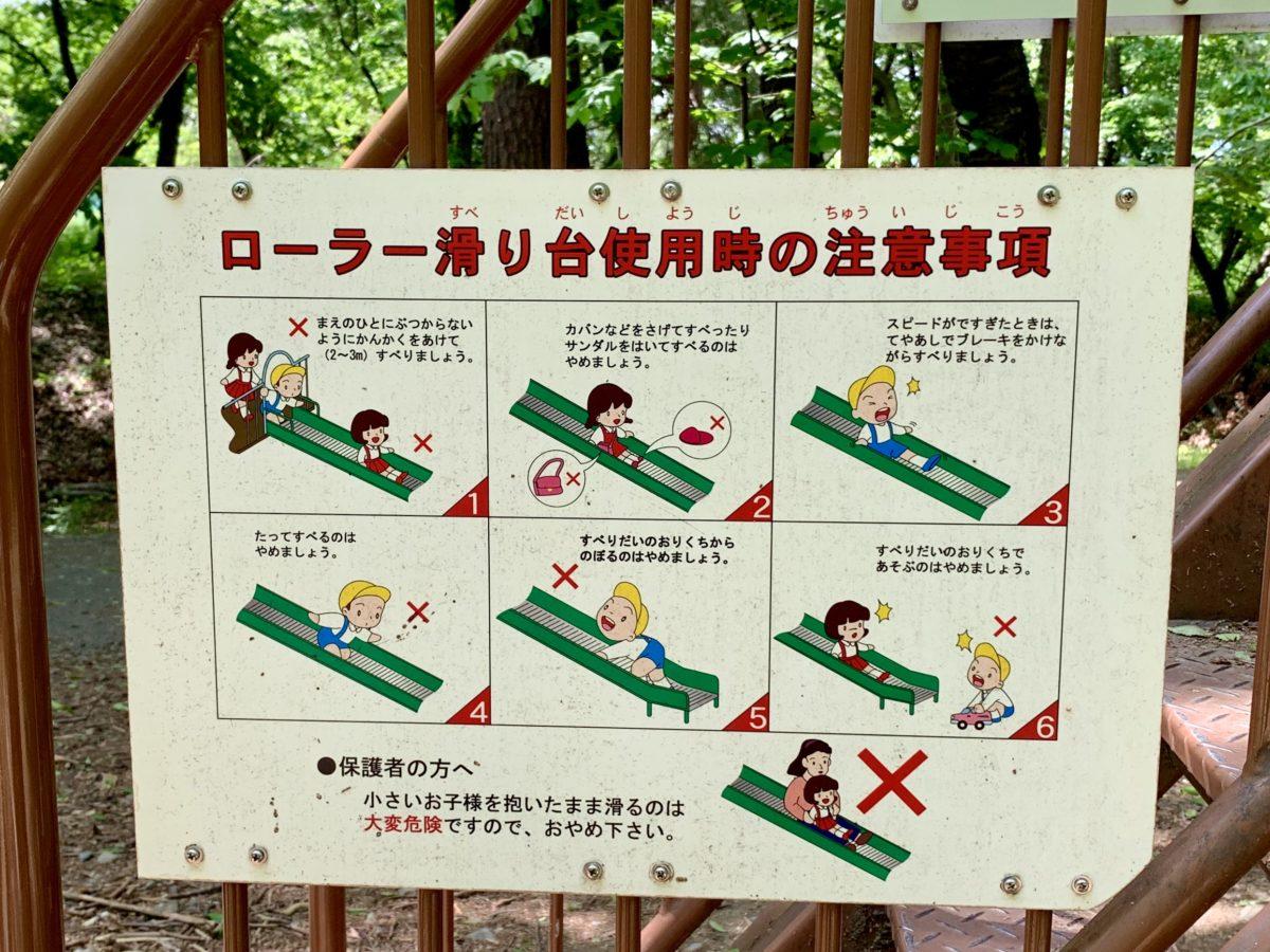 金川の森 どんぐりゾーンのローラーすべり台の注意事項