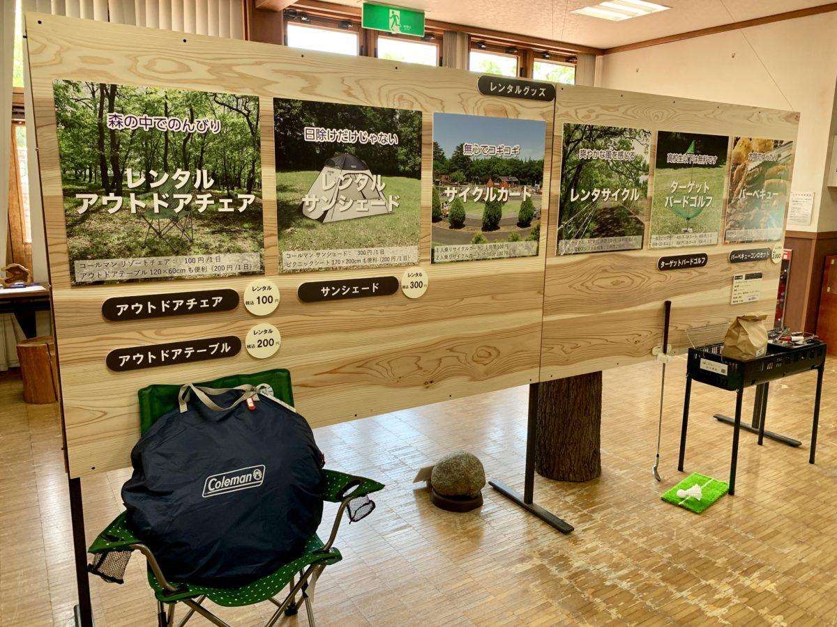 金川の森 どんぐりゾーンのサービスセンター内のレンタル品紹介