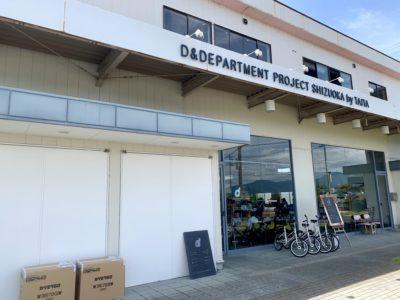 D&DEPARTMENT SHIZUOKA by TAITAの外観