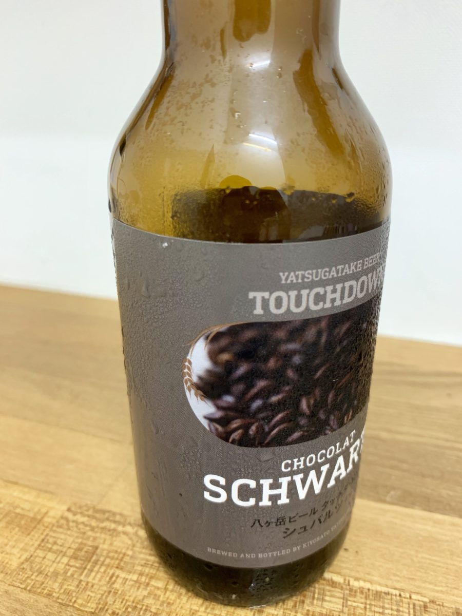 八ヶ岳ビール タッチダウン「シュバルツ」