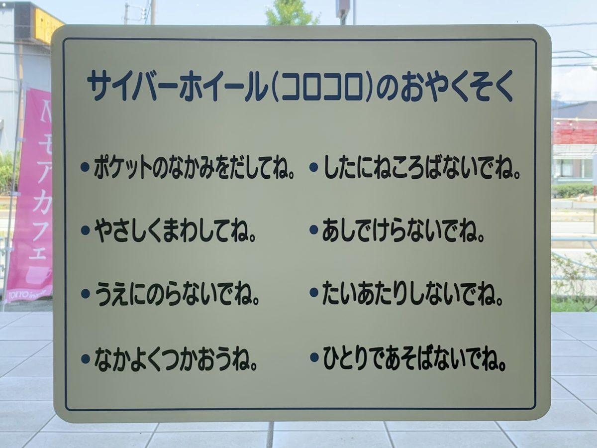 東京インテリア家具 甲府店 キッズランドのサイバーホイールのお約束