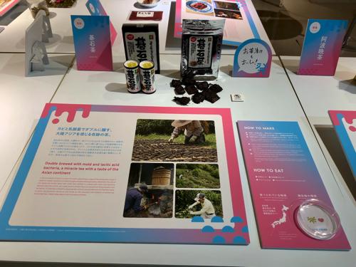 高知県の碁石茶