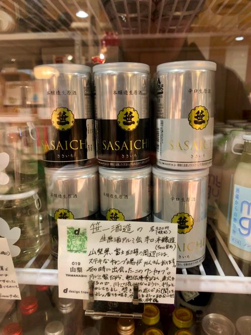 山梨・大月に所在する笹一酒造の辛口本醸造のワンカップ