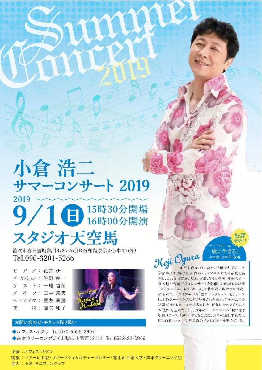 小倉浩二シャンソンサマーコンサート2019