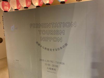 渋谷・d47MUSEUMで企画展示されたFERMENTATION TOURISM NIPPON ~発酵から再発見する日本の旅~の全貌