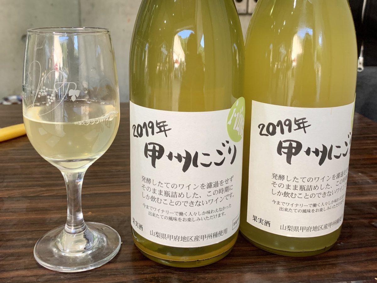 ワインツーリズムやまなし2019・秋「シャトー酒折ワイナリー」のi-vins甲州にごり2019