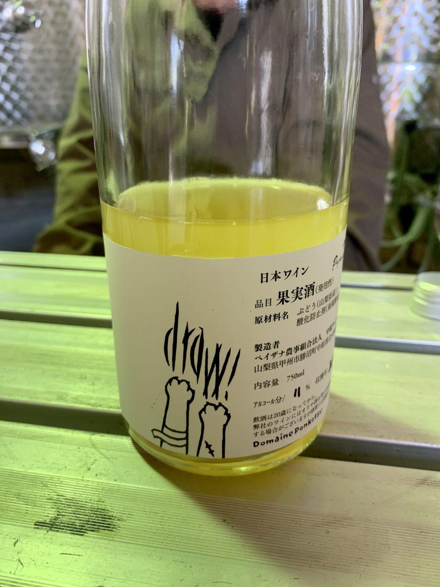 ドメーヌポンコツの甲州品種を使った新酒 「draw!」