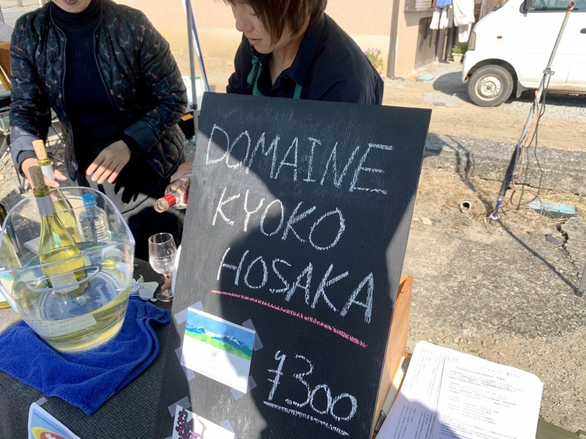 Domaine Kyoko Hosaka