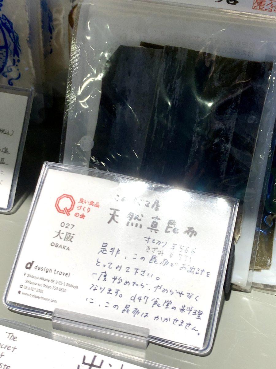 大阪・こんぶ土居の天然真昆布